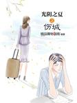 光阴之夏之伤城-《精品购物指南》报社-苏紫