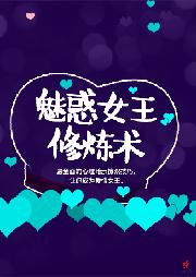 魅惑女王修炼术-Chic高级顾问团-Chic高级顾问团