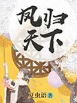 凤归天下(多播精品)-夏虫语-骤雨惊弦