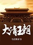 大清王朝(马长辉演播)-佚名-马长辉