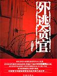 外逃贪官-刘千生-创声工厂,一修,茵蔚