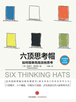 六顶思考帽:如何简单而高效地思考-[英]爱德华·德博诺-中信书院