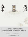 风声(艾宝良演播 周迅主演电影原著)-麦家-艾宝良