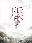 玉氏春秋-林家成-叶孤舟