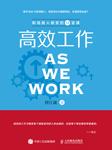 高效工作:职场新人蜕变的13堂课-程江波-人邮知书