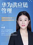 华为供应链管理课-辛童-吴晓波频道