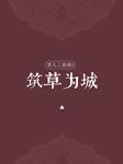茶人三部曲之三:筑草为城(茅盾文学奖获奖作品)-王旭烽-说道天明