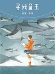 寻找鱼王-张炜-沐雪,杨光普