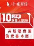 10分钟洞悉上证50,帮你甄选50个好标的-林俊亨-叶檀财经