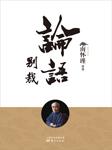 论语别裁(南怀瑾国学经典,当当畅销)-南怀瑾-南怀瑾大学堂