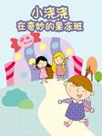保妈妈童话系列:小浇浇在奇妙的果冻班-保冬妮-口袋故事