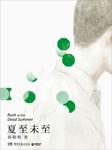 夏至未至(陈学冬、郑爽主演电视剧原著)-郭敬明-M24工作室