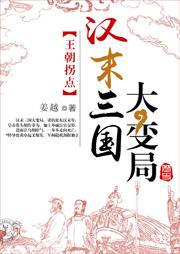 汉末三国大变局-姜越-播音楚扬