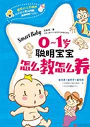 0-1岁聪明宝宝怎么教怎么养听书网