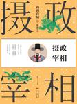 张居正:内阁首辅之摄政宰相-文茜-臧汝德