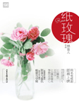 纸玫瑰(全2册)-林笛儿-訫念