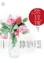 纸玫瑰(会员免费)-林笛儿-訫念