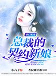豪门私宠:总裁的契约新娘(复仇大戏)-小六子-cv凤小鸣