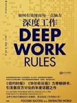 深度工作:如何有效使用每一點腦力-卡爾·紐波特-越澤