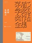 黄河东流去(茅盾文学奖获奖作品)-李凖著-人民文学出版社