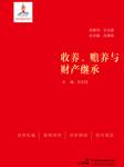 收养、赡养与财产继承-刘玉民-声合邦工作室