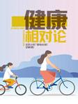 健康相对论-北京人民广播电台-悦库时光,安杨