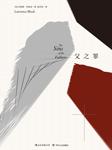 侦探马修·斯卡德系列:父之罪(劳伦斯·布洛克作品)-劳伦斯‧布洛克-播音王彦超,播音子乐