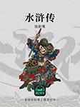 水浒全传(解读版)-施耐庵-路上读书