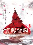 宝器江湖-苏素-薛景月