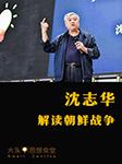 沈志华:解读朝鲜战争-沈志华-吴晓波频道