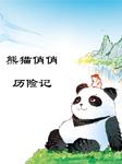 熊猫俏俏历险记-薛舟-小牛顿之声