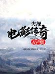 电影传奇(央视大型纪录片)-北京人民广播电台-悦库时光,罗兵