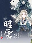 昭雪-茗香花魂-云天河