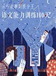 从听故事到提分王——语文能力训练100天(第四阶段)-骑象小学堂-骑象小学堂