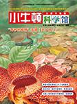 小牛顿科学馆:奇妙的植物-台湾牛顿出版股份有限公司(编著)-播音马驰