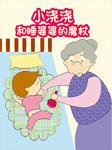 保妈妈童话系列:小浇浇和睡婆婆的魔杖-保冬妮-口袋故事