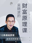 吴晓波的财富原理-吴晓波-吴晓波频道