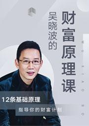 吴晓波的财富原理课-吴晓波-吴晓波