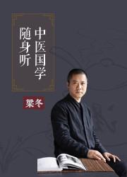 中医国学随身听:24节气养生的法则-梁冬-梁冬