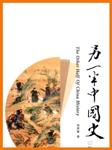 另一半中国史(冯骥才、贾平凹推荐)-高洪雷-悦库时光