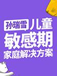 孙瑞雪:儿童敏感期家庭解决方案-孙瑞雪-布谷学习