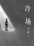 冷场(吐槽大会李诞新作)-李诞-果麦文化