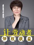 张晓英律师:让劳动者知权获益-张晓英-谦匠文化