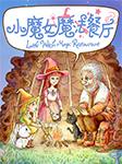 小魔女魔法餐厅-段立欣-棒棒老师FM