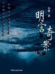 明宫奇案(神秘妖书席卷紫禁城)-吴蔚-中国民主法制出版社