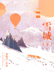 雪城(下)(茅盾文学奖得主梁晓声作品)-梁晓声-任景行