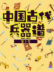 中国古代兵器谱-石国勇-玮晨