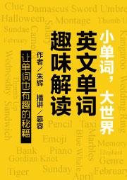 小单词 大世界:英语单词趣味解读-朱辉-蓝狮子FM