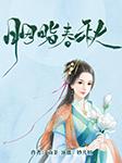胭脂春秋-南茶-cv凤小鸣,妙儿姐