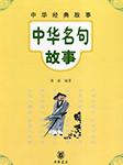 中华名句故事-黄蕊-去听